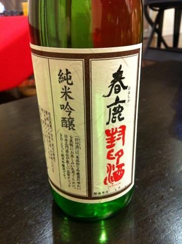 日本酒好きが全員絶賛し日本酒苦手な僕も飲めた「春鹿」が超うまかった (@delaymania)