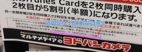 ヨドバシカメラがiTunesカード二枚目半額セールをしているので買ってきた!