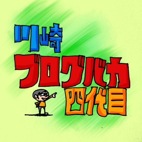 川崎ブログバカ!四代目!で春友ラーメンを食べたりブログについて色々話したりしてきたよ!