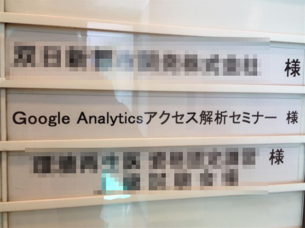 ブロガーフェステイバル01 「GoogleAnalystセミナー」に行ってきました! #BloggersFes01