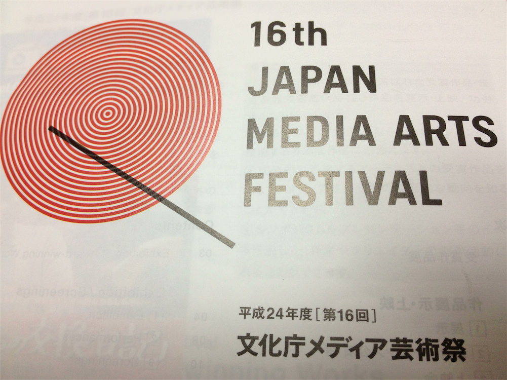 第18回文化庁メディア芸術祭に行ってきたので面白いと思ったものを紹介します