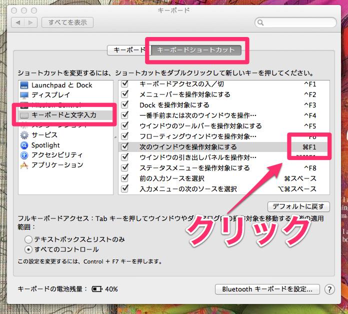 【Mac】ウインドウを切替えるショートカットは変更した方が絶対いいと思う理由