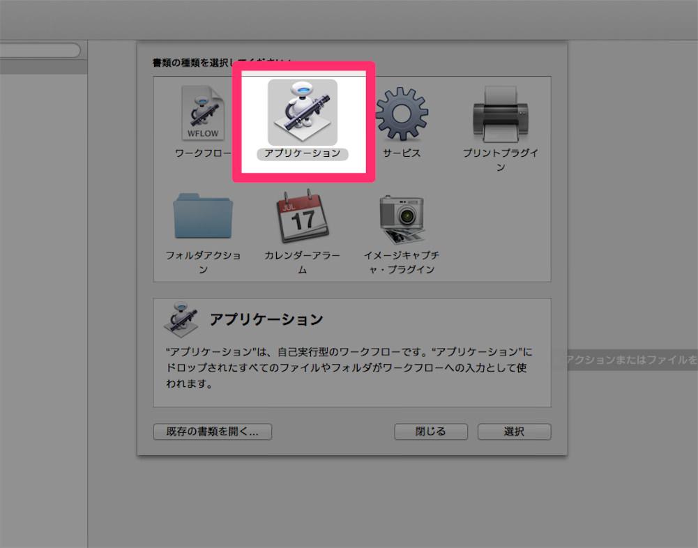 【ダウンロードあり】Automatorを使って一撃でアプリを全部終了させる方法【作り方あり】