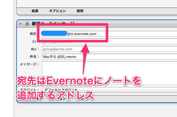 MacからEvernoteにポイポイメモを放り込むAutomatorを作りました