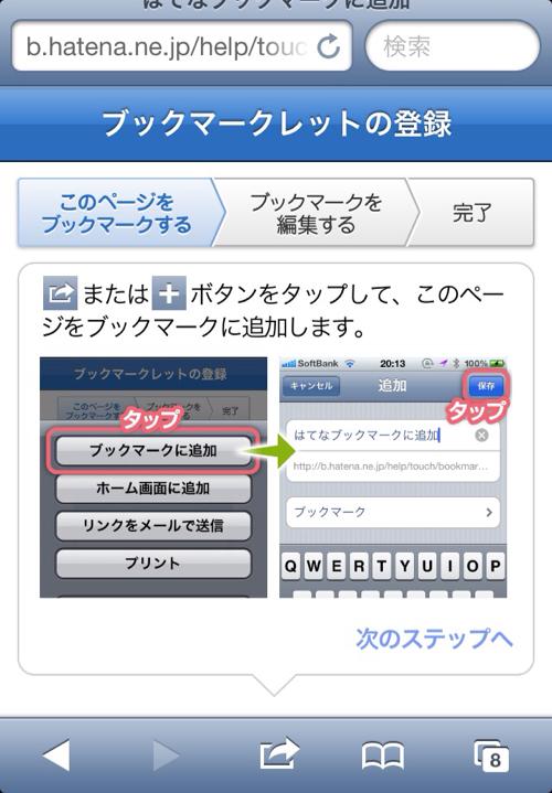はてぶユーザーは絶対入れるべき!はてなブックマークに追加するブックマークレットがこんな簡単に登録できるなんて知らなかった!
