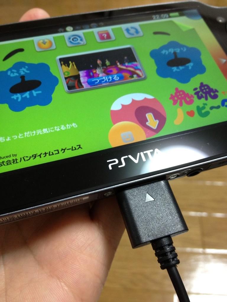 PSVitaの充電機が隠れたままでてこないので新しくACアダプタを買いました。コンパクトで中々イイ感じ。