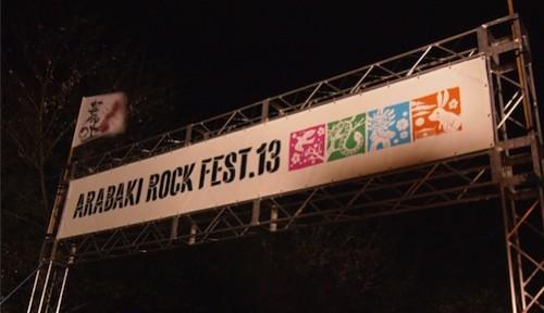 ARABAKI ROCK FEST.13で1日目に食べた美味しいものまとめ #ARABAKI