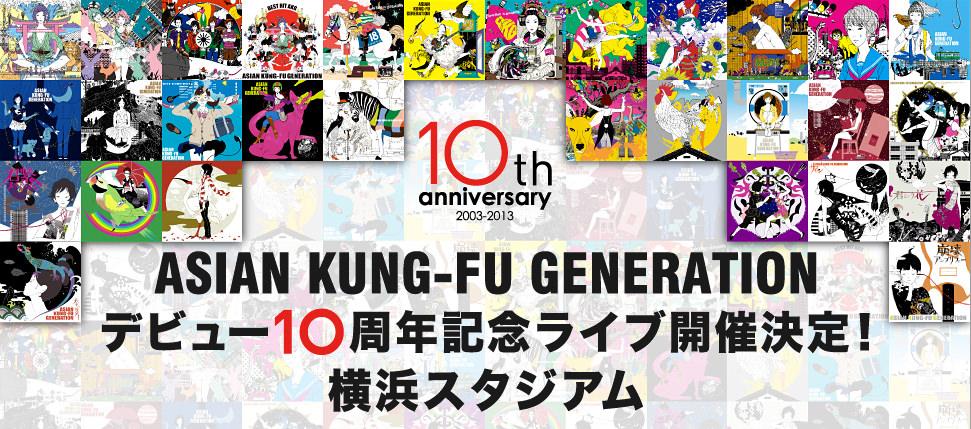 ASIAN KUNG-FU GENERATION10周年記念ライブのリクエスト曲ファン投票受付に私が投票した7曲