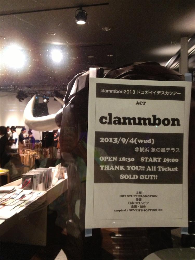 クラムボン ドコガイイデスカツアー2013@象の鼻テラスに行ってきた!横浜の夜景をバックに唄うクラムボンがたまらない!【セットリスト】