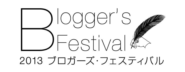 10月20日にブログのお祭りブロガーズフェスを行います!スタッフとして参加しますよ! #ブロフェス2013
