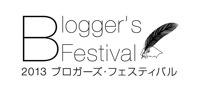 ブロガーズフェス2013にスタッフとして参加して色々と思ったことを忘れないうちに #ブロフェス2013