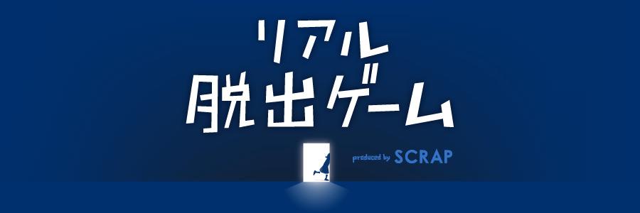 リアル脱出ゲームの生みの親SCRAPの加藤隆生が10月13日の情熱大陸に出演すると聞いて驚いています。放送中に謎解きもあるなんてこれは見るしか無い! #realdgame #情熱大陸