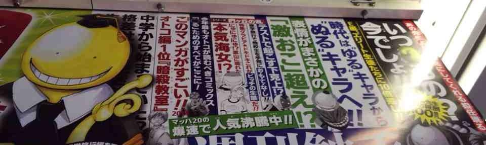 このマンガが凄い2014第一位「暗殺教室」の中吊り広告が面白い!時事ネタぶち込みすぎ!