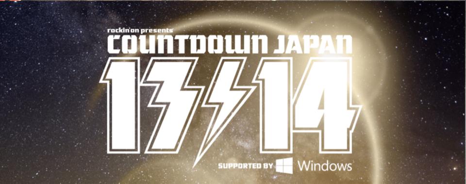 COUNTDOWN JAPAN 13/14で食べた美味しかったもの #CDJ1314 #CDJ