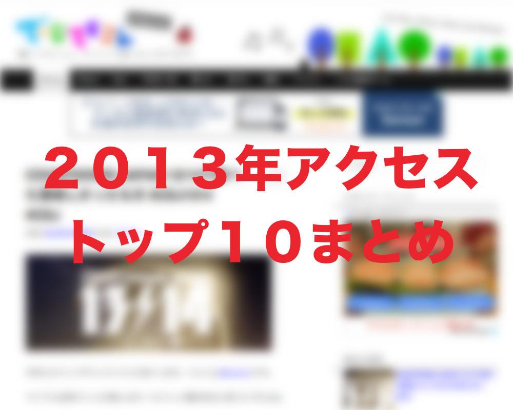 2013年を振り返る、アクセス数トップ10記事まとめ