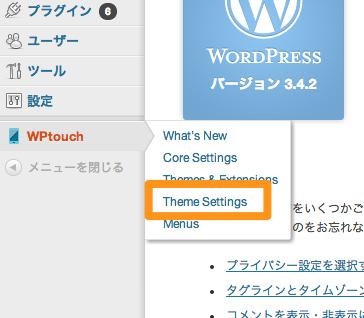 新しいWPtouch(3.1)でシェアボタンを消す方法。クリック数回で済むので超簡単です!