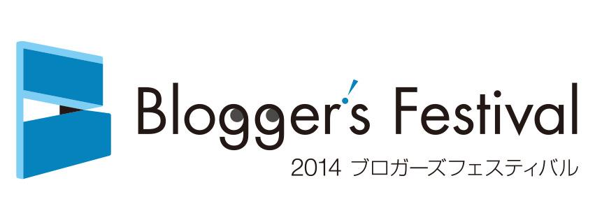 8月23日の「2014 ブロガーズ・フェスティバル」にスタッフとして参加しますからみんなも遊びにくるといいですよ。