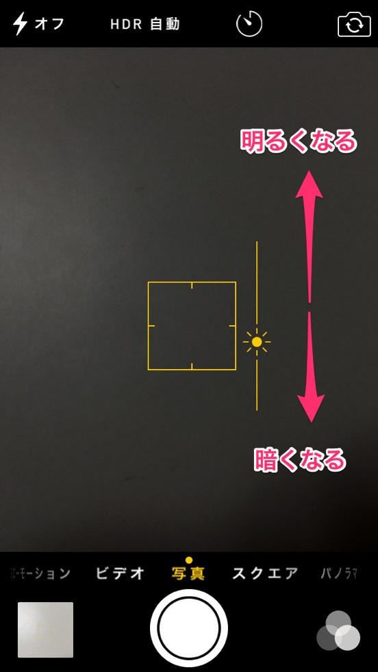 【iOS8】デフォルトのカメラアプリで露出を設定する方法 #iOS8