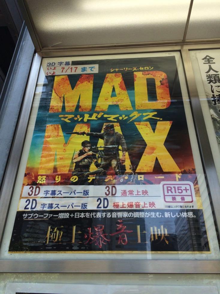 マッドマックス怒りのデスロードはただのヒャッハー映画だと思ったらちゃんとストーリーのある映画だった #極上爆音上映