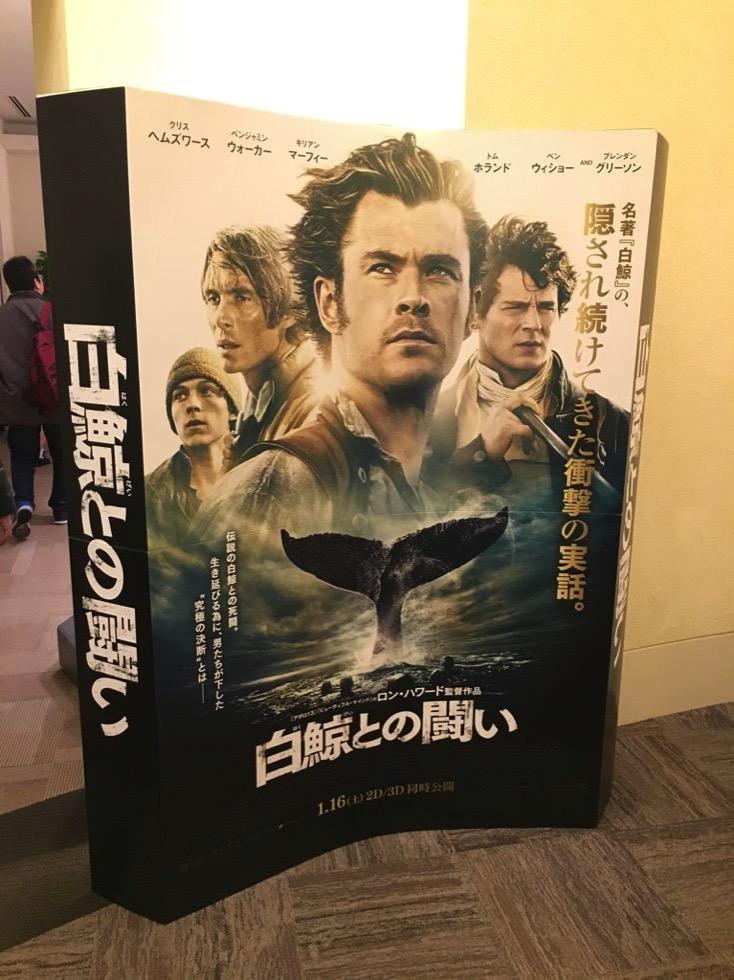 「白鯨との闘い」はただ鯨と闘うだけの映画では無いという事は声を大にして言いたい