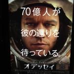 映画オデッセイレビュー。科学を武器に生き残る!火星での孤独な闘いに笑いと感動! #火星ひとりぼっち