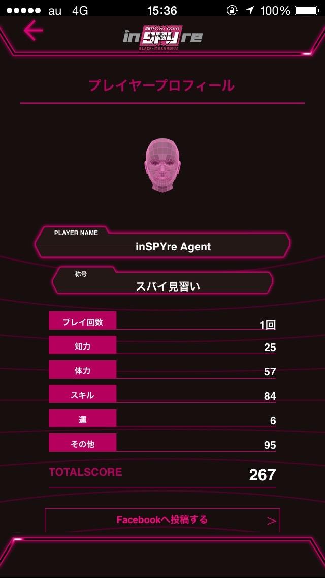 新宿の中心で世界を守れ!リアルなスパイ気分が味わえるアトラクションinSPYre(インスパイヤ)新宿であなたもスパイになろう![PR]