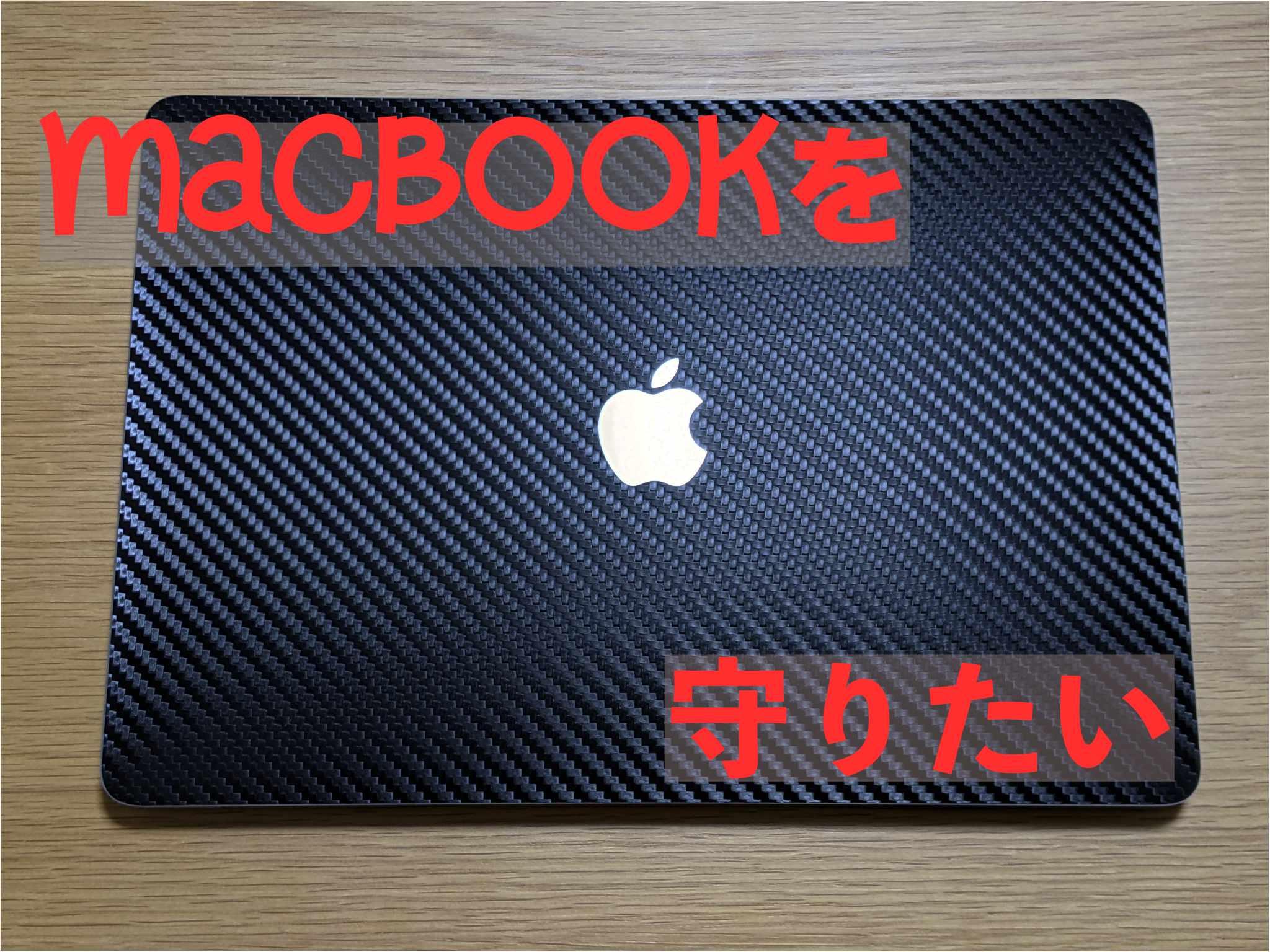 wraplusスキンシールでM1 Mac Bookを傷から守る