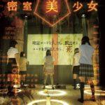 密室美少女第8の謎は「◯◎◯◎◯◯□□□□」と「INSS?RNHKJ」。第7の謎は京都の地名の難しさが一番厄介だった様な… #tx_nazo #密室美少女