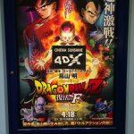 4DXでドラゴンボールZ 復活の「F」を見てきた感想。あっ、これ思ってたより凄いや。